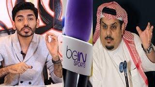 حرب كلامية بين عبدالرحمن بن مساعد ومعارض سعودي بسبب بي إن سبورت القطرية