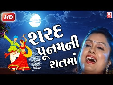 Sharad Poonam Ni Raat - Raas Garva - Pamela Jain - Soor Mandir