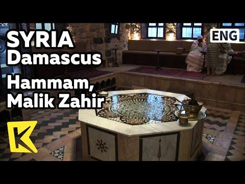 【K】Syria Travel-Damascus[시리아 여행-다마스쿠스]천년 넘은 하맘, 말릭 자하르 목욕탕/Hammam, Malik Zahir/Old Town/Bath