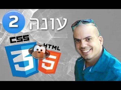 קורס HTML5 ו CSS3 - שיעור 1 - BOOTSTRAP 3.3 בסיס ויצירת אתר ריספונסיבי