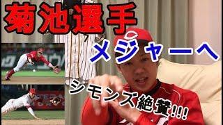 こんにちわ、野球大好きYOUTUBERの野球小僧です!! 今日の動画では、20...