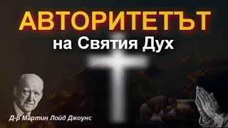Авторитетът на Святия Дух