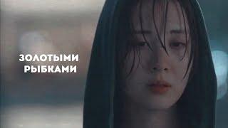 """▼Время [Time ] ... золотыми рыбками ...Ji Hyun ( Клип к дораме """"Время"""" )"""