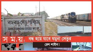 নির্মাণ শুরু হচ্ছে দেশের সবচেয়ে বড় রেল সেতুর ! | Bangabandhu Railway Bridge