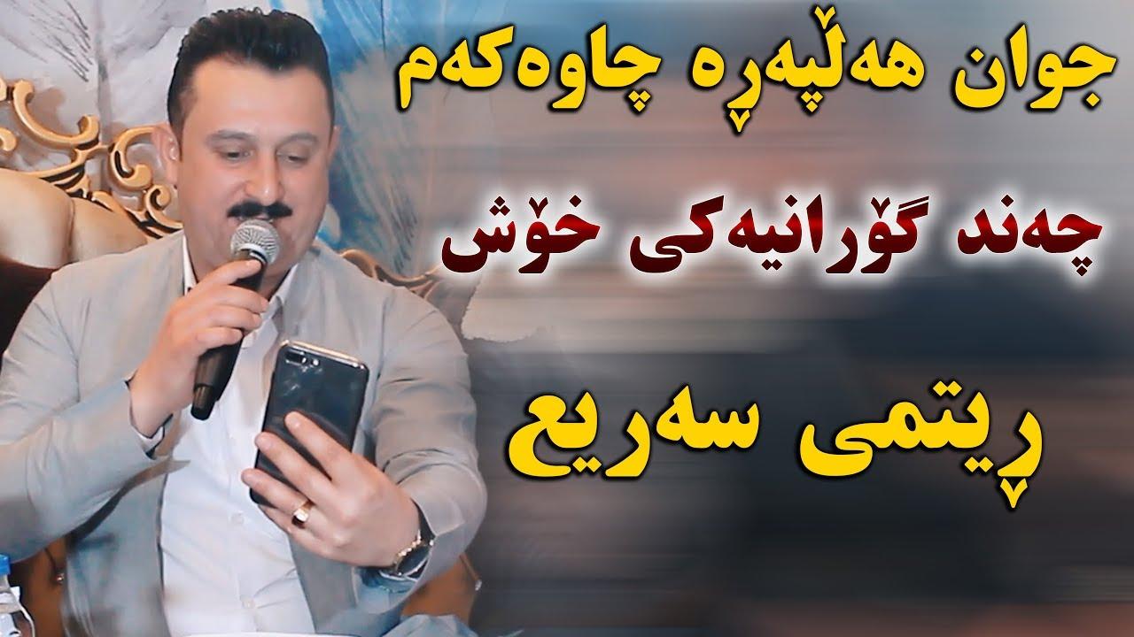 Karwan Xabati (Jwan Halpara) Danishtni Barzan w Miran - Track 4 - ARO