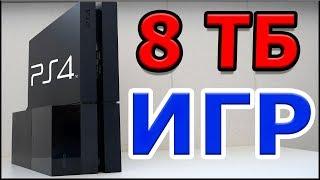 8 ТБ ИГР НА PS4 - ЛЕГКО