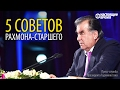 Эмомали Рахмон учит сына-мэра, как управлять Душанбе
