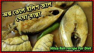 অল্প তেলে ইলিশ জাল দেয়া রান্না | How to cook Hilsa fish | ঝটপট ইলিশ রান্না | Hilsa Fish Recipe