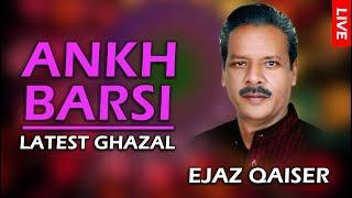 Ankh Barsi Hai | Latest Hit Ghazal | Ejaz Qaiser | Suristaan Music