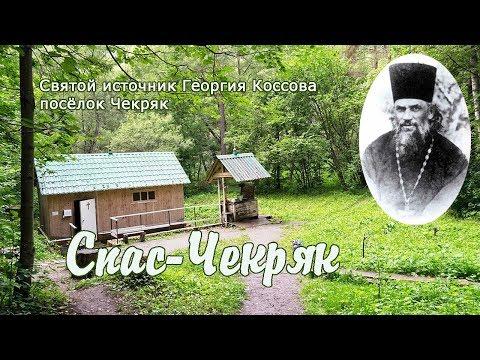 Родник, святой источник Георгия Коссова поселок Чекряк