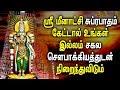 SUNDAY BEST MEENAKSHI AMMAN SUPRABHATAM PADALGAL | AMMAN BHAKTI PADAL | Best Tamil Devotional Songs