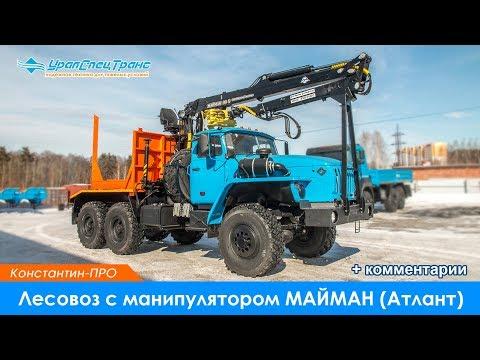 Лесовоз Урал с манипулятором МАЙМАН (Атлант)