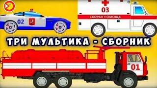 Скорая помощь - Пожарная - Полицейская - Сборник - Без перерыва / Зяба Зяба - Мультики про машины