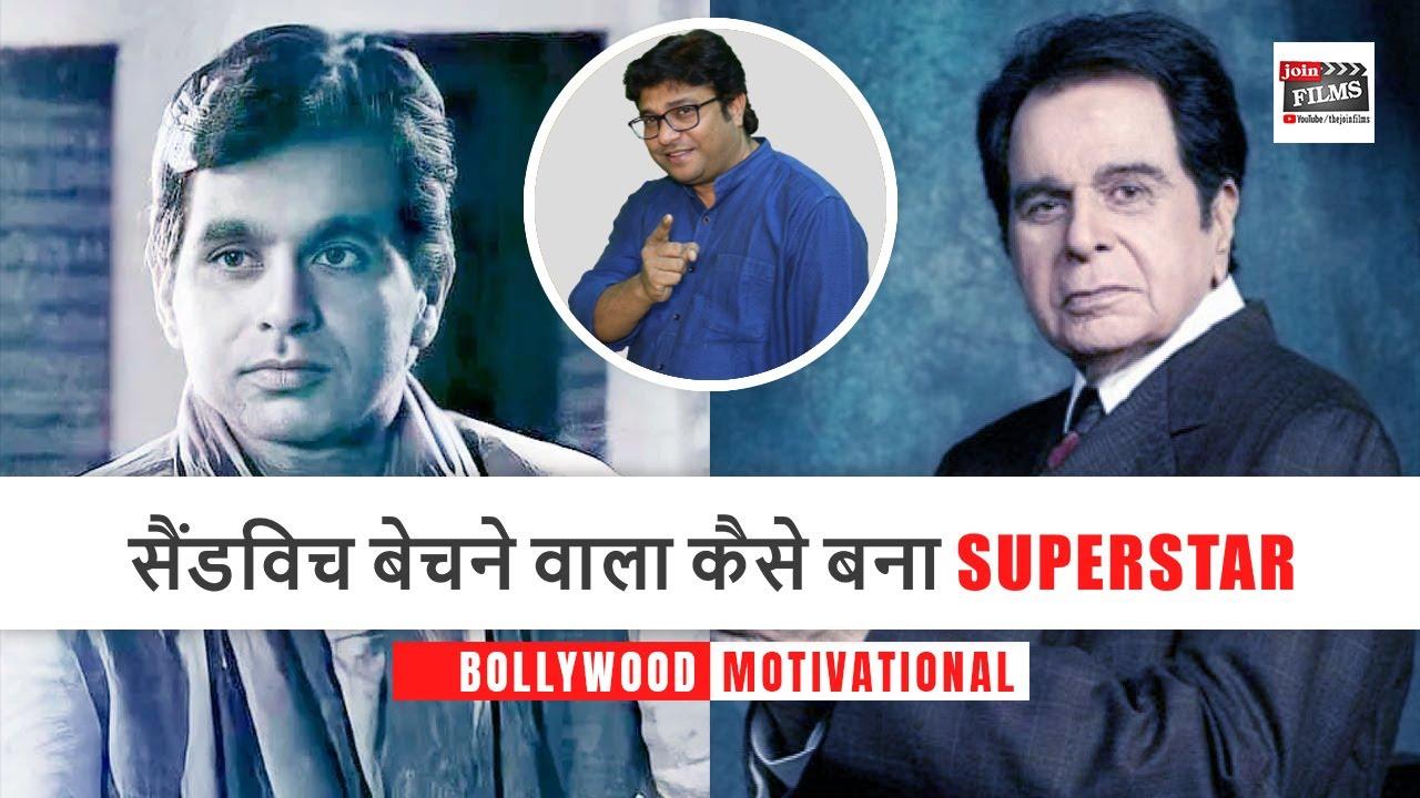 Actor kese Bane Dilip Kumar | Bollywood Motivational Stories | Inspiring Story | Joinfilms