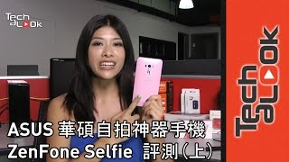 ASUS ZenFone Selfie Review part 1 華碩自拍神器手機 ZenFone Selfie 評測上