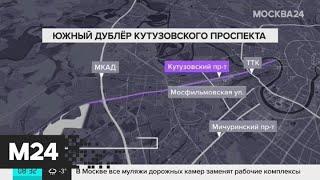 северный дублер Кутузовского проспекта могут сделать платным - Москва 24