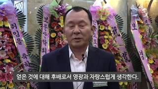 보문고등학교 총동창회 정기총회 및 회장 이·취임식