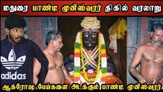 மதுரை பாண்டி முனீஸ்வரர் கோவிலின் திகில் வரலாறு | Pandi Muneeswaran | Shiva's Investigation | Tamil