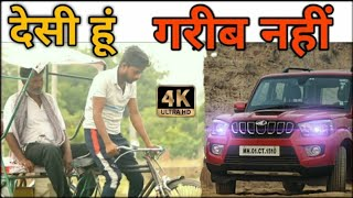 Desi Hu Gareeb Nhi _ Desi on Top _ गरीब vs अमीर _  Desi Desi Na Bolya kar _ Amar Sharma