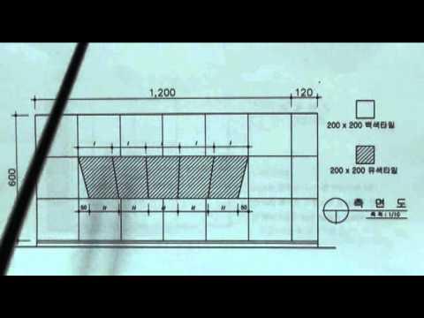 타일기능사 시험문제(도면 보는 요령, 정면)