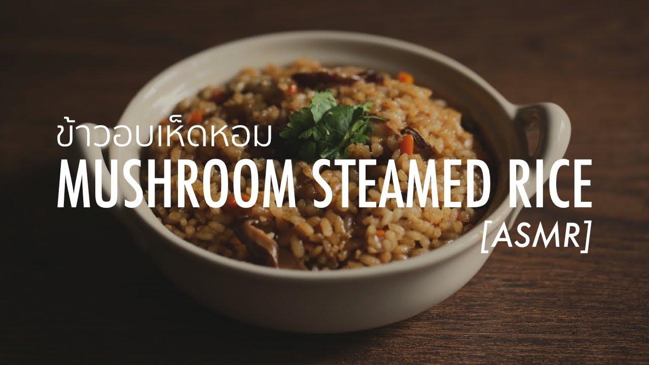 Mushroom Steamed Rice • ข้าวอบเห็ดหอม - Easy Cooking [ASMR]   Tei's Recipe