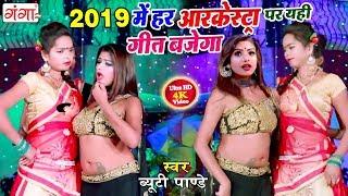 2019 में हर आरकेस्टा पर यही गीत बजेगा || Beauty Panday भोजपुरी Dj Song