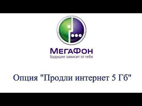 """Опция """"Продли интернет 5 Гб"""" от Мегафон - описание, как подключить и отключить"""