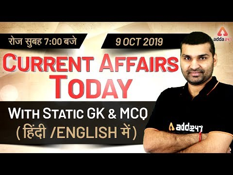 Current Affairs Today | Daily Current Affairs 2019 With Static GK For All Competitive Exam