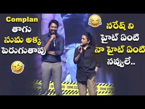 Allari Naresh Speech & Suma Hilarious @ HIT Movie Pre Release Event,  Vishwak Sen, Nani, Anushka
