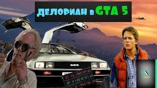 УСТАНОВИЛ МОД на МАШИНУ  ДЕЛОРИАН-DeLorean из к/ф-Назад в Будущее в GTA 5(ОБЗОР)