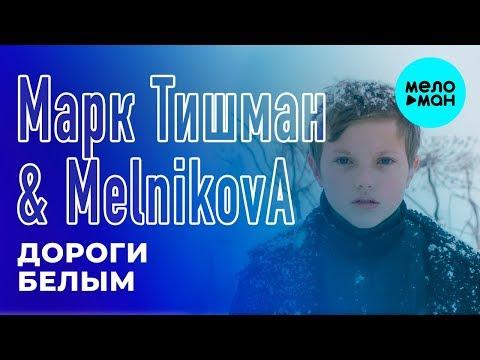 Марк Тишман & MelnikovA - Дороги белым Single