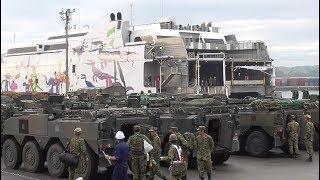 協同転地演習 陸上自衛隊 第2師団 ナッチャンWorld で 大在公共埠頭出港