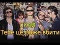 Download Скай - Тебе це може вбити (cover) Tanya Domareva MP3 song and Music Video