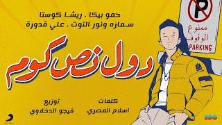 مهرجان دول نص كوم | حمو بيكا - ريشا كوستا - سماره - نور التوت - علي قدورة