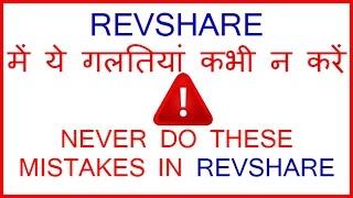 What is RevShare Full Information in HINDI/URDU
