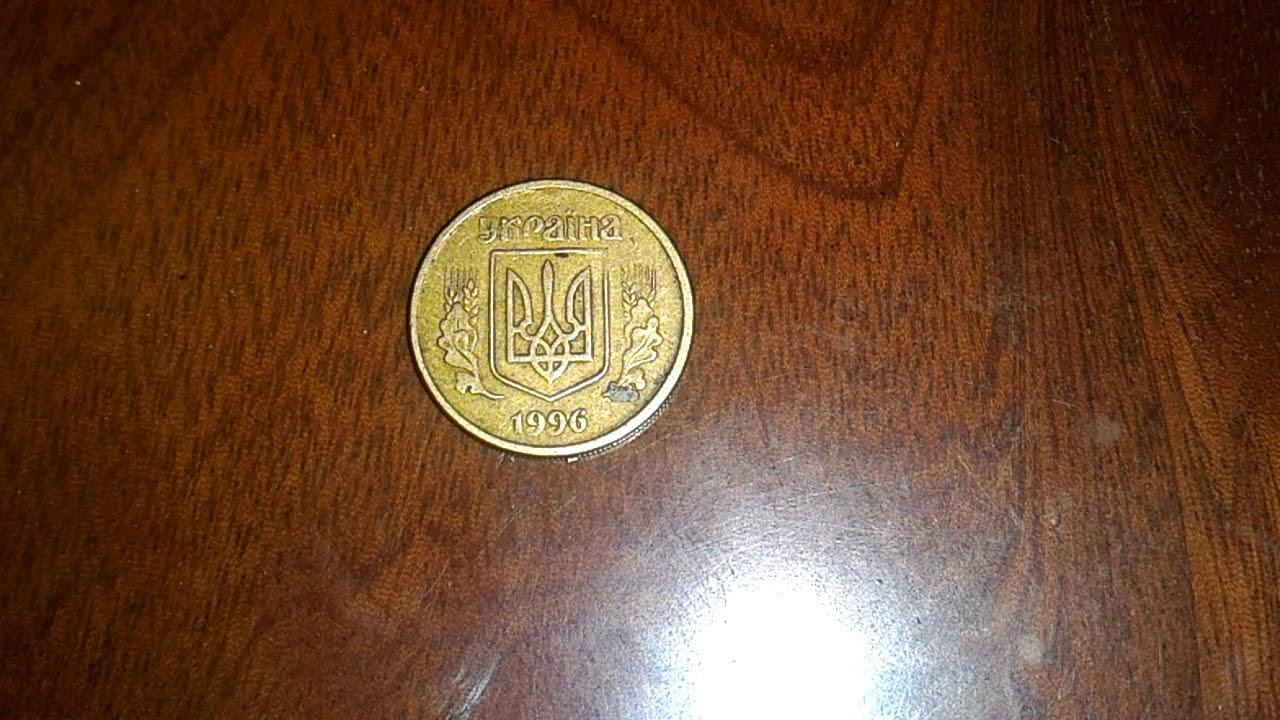 10 копеек 1996 боны монеты в уфе