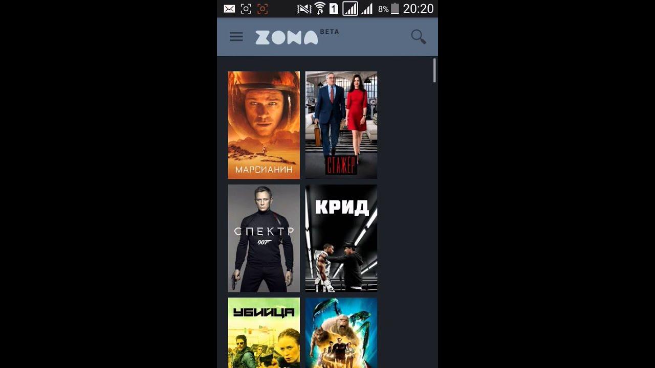 скачать приложение зона бесплатно для андроида - фото 6