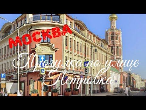 МОСКВА. ПРОГУЛКА ПО УЛИЦЕ ПЕТРОВКА