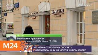 Смотреть видео Ложные звонки о минировании наносят многомиллионный ущерб бизнесу - Москва 24 онлайн