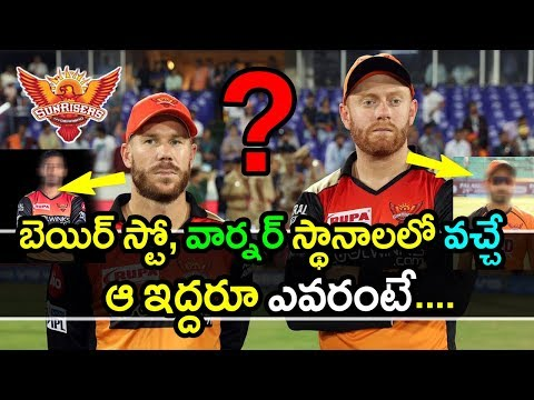 Replacement For SRH David Warner & Jonny Bairstow IPL 2019 Latest Updates Akshay TV