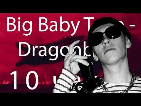 скачать музыку big baby tape brigada