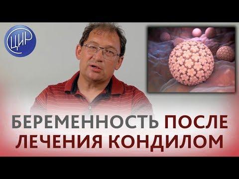 Радиоволновое лечение шейки матки. КОГДА МОЖНО БЕРЕМЕНЕТЬ после радиоволнового лечения?