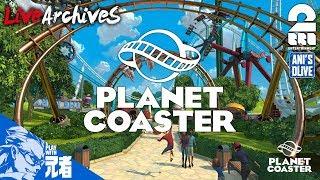 #1【箱庭】兄者のきままに「planet coaster」【2BRO.】