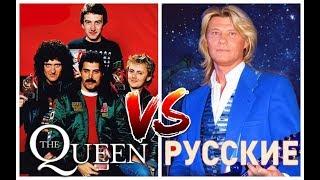 Queen - The show must go on /VS/ Русские - Ну и что