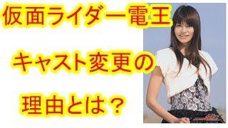 仮面ライダー電王ハナの魅力とキャスト変更の理由とは 白鳥百合子 動画 16