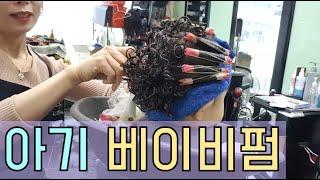 아기 머리 해피펌 (베이비펌) 파마하는 과정
