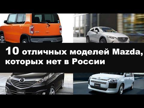 10 отличных моделей Mazda, которых нет в России!