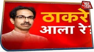 Congress-NCP के साथ सेक्युलर हो गई Shiv Sena ? देखिए Halla Bol With Anjana Om Kashyap