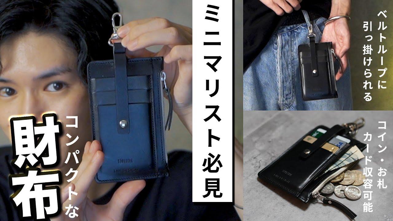 """【1万円台】""""ポケットに入れなくていい""""コンパクトな財布が楽すぎる…!"""