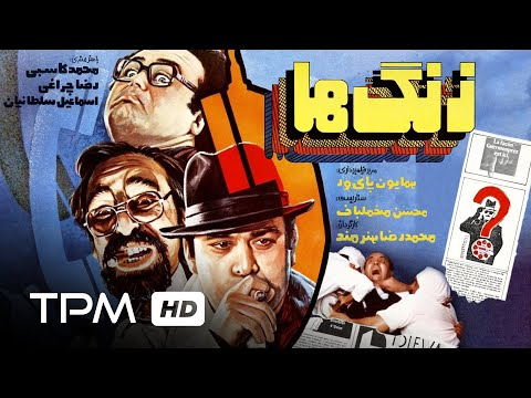 Rings Film Farsi Comedy with English Subtitles | فیلم کمدی فارسی زنگها
